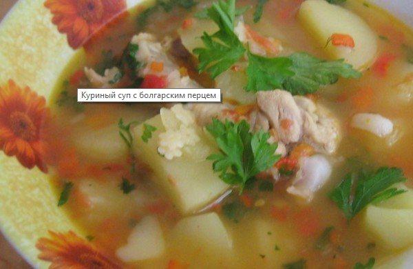 Суп с курицей и болгарским перцем рецепт